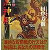 アルスラーン戦記12巻「暗黒神殿」