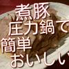 煮豚も圧力鍋なら簡単に柔らかく美味しくできます!