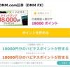 DMMFXで18000ポイント☆ハピタス