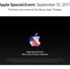 Apple Special Event から〜のガチユル走