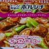 糖質34.1gカップヌードルライトプラス ビーフと野菜のボルシチ