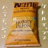 KettleFoodsのポテトチップス(ケトルチップス)のハニーディジョン味にドはまり中♡