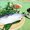 ニッポンを釣りたい!平野レミ レシピ【カツオのぶっかけ氷汁】【とんカツオ】【酢豚じゃなくて酢鰹】【鰹カレー】