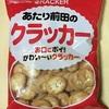 あたり前田のクラッカーは何気に初めて食べたかも!