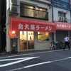 【今週のラーメン1943】 北大塚ラーメン (東京・大塚) チャーシュー麺・中