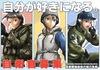 自衛隊のアニメ広告
