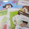 Z会/幼児コース年少。4月・5月・6月号使用した感想と口コミ・レビュー。