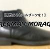 【男性こそヒールブーツを!】BREGMAN-MORAGO
