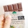 イオンのオーガニック商品が想像以上にすごかった件②~チョコレート編~フェアトレードって何?