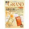 美的GRAND 2021春号<特別付録:美的GRAND×メディオン・リサーチ・ラボラトリーズ 高濃度炭酸ジェルマスクPremiumセット>