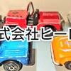 株式会社ヒーロー ミニカー (デフォルメミニカー編)