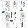 月刊サクラ8月号