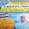 【文房具好きに朗報】いろんなトンボを試してみよう!『MONO体験会』開催します