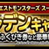level.985【ガチャ】金地図確定10連ふくびき券スーパー!!