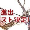 アコパラ2018千葉地区大会出場アーティスト決定!