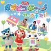 【茨城】イベント「おかあさんといっしょ ガラピコぷ~がやってきた!!」が2019年6月2日(日)開催