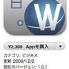 WorldCard Mobile(名刺認識管理)で名刺を楽々管理!