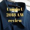 【Uniqo U 2018AW】購入品を紹介してレビューするよー
