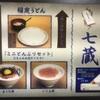七蔵(新橋)