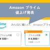 Amazon プライム会員の値上げ 【2019年】
