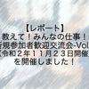 【レポート】「教えて!みんなの仕事!新規参加者歓迎交流会-Vol.5-」(令和2年11月23日開催)を開催しました。