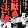 リリー・フランキー × 塚本晋也 トークショー(甦る映画魂 The Legend of 石井輝男)レポート・『盲獣vs一寸法師』(1)