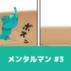 【1ページ漫画】メンタルマン #3