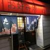 帰国後 大阪の粉モノ文化を堪能する。「文福」とか。
