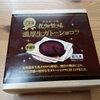 濃厚生ガトーショコラ from Hokkaido