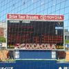世界大学野球選手権 準決勝 韓国対キューバ アメリカ対日本