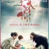 中国映画レビュー「找到你Lost, Found 失踪、発見」