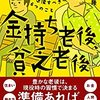 【新刊】20代や30代から知るべし 田口智隆の金持ち老後、貧乏老後