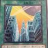 遊戯王 大逆転クイズデッキ ⑩疑似空間