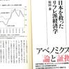 誰がハイパーインフレの恐怖を煽ってきたか?~『日本を救ったリフレ派経済学』原田泰氏(2014)