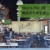 #2 ハワイ旅行記 2017 Nico's Pier 38 で絶品ポケを食べる!!