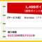 【ハピタス】Brandear(ブランディア)査定申込で1,400ポイント! (1,260ANAマイル)