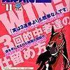 2011.11 vol.192 競馬王 WIN5 3回的中者達の仕留め方/蛯名正義の騎乗論