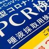 初PCR検査