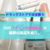 【ドラッグストアでほぼ揃う】30代 アトピー性敏感肌OLの基礎化粧品を紹介。