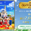 UCC|2020 COFFEE DREAMキャンペーン総計2,020名に当たる!