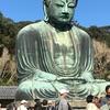 長谷の大仏 (Great Buddah) と 鎌倉文学館 (Kamakura Literature Museum)