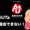 ANiUTa/アニュータ 退会できない!無料期間で解約可能?iPhone&Androidやり方を解説。