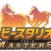 「ダビスタ」初のスマホゲーム「ダービースタリオン マスターズ」をやってみた
