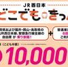 JR西日本どこでもきっぷまとめ【使い方・注意点】