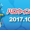 横浜イーストハッピーハロウィン2017が10月29日(イベント)横浜駅周辺イベント情報