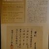 「信長上洛~京都・織田信長入京から450年~展の感想」京都文化博物館