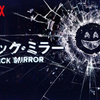 【Netflix】ブラックミラーのシーズン4が傑作。