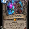 凍てつく王座の騎士団 カード評価①