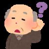 実は高齢者の耳元で大声で話すのはダメ!?~老人性難聴について