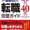 おすすめ書籍【『35才限界説』なんて関係ない! 30代40代のための転職完璧ガイド】